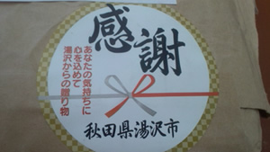 湯沢市ふるさと納税1