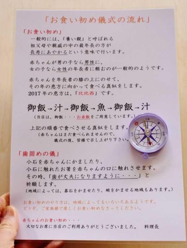 お食い初め儀式の流れ 2017.jpg