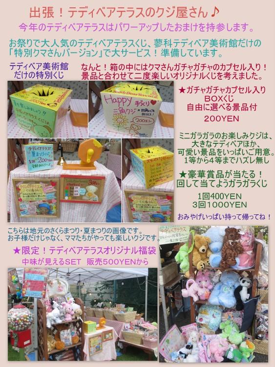 蓼科イベント資料2-002.jpg