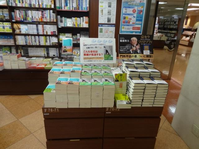 三省堂リーダーの易経平積み1.jpg