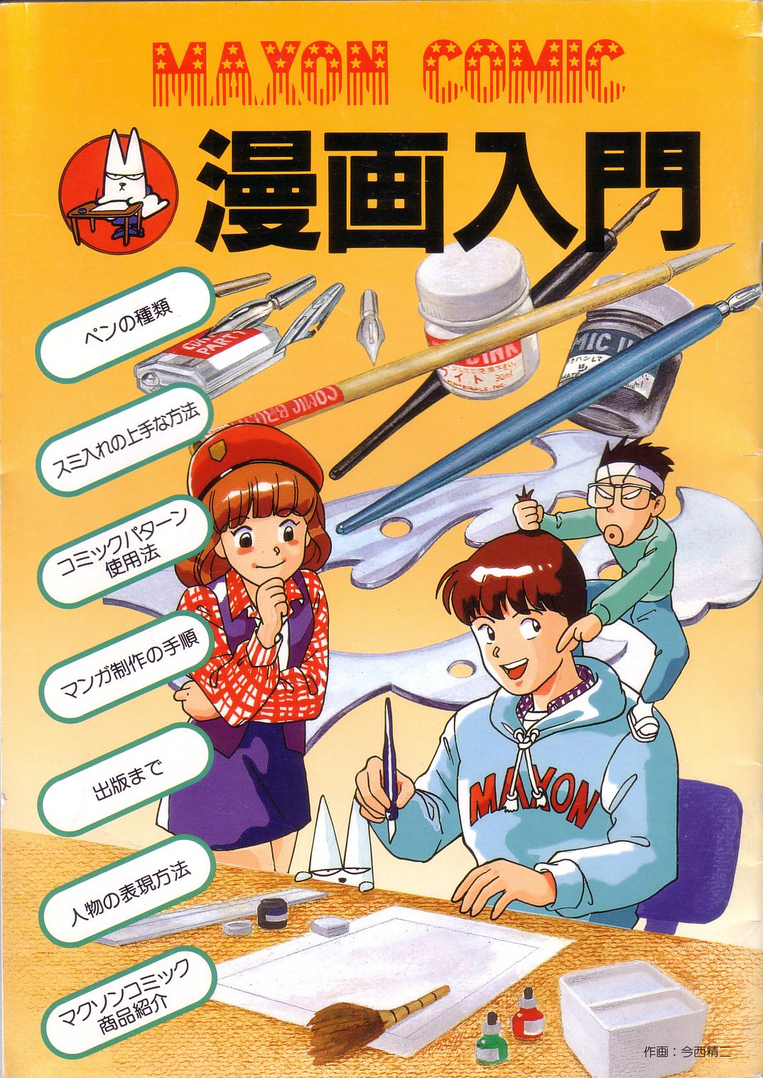 seiji-manga