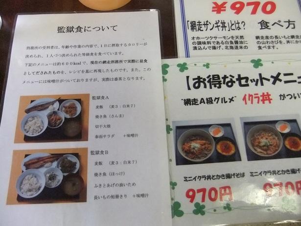 番外地食堂@網走のお品書き3