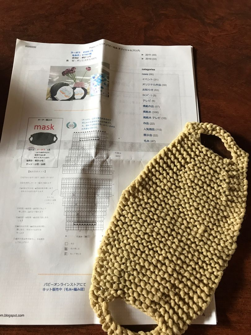 図 マスク 編み