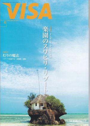 会員誌「VISA」2013年4月号の表紙