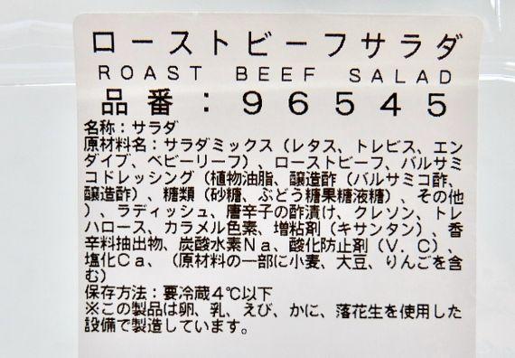 コストコのデリカテッセン 季節限定のローストビーフサラダ 1580円 ドレッシング