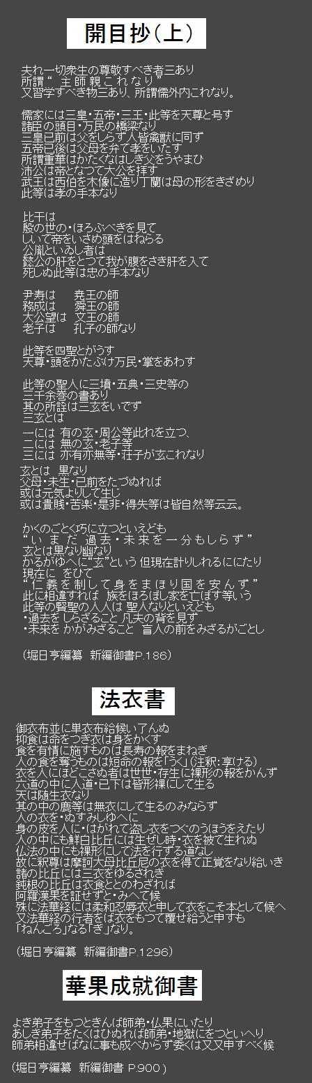 開目抄(上)& 法衣書+華果成就御書.png