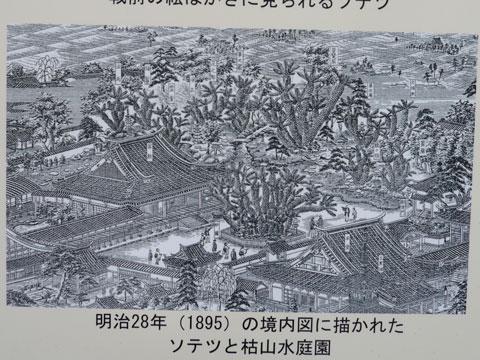 明治時代妙国寺
