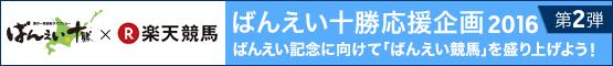 banei-cheer1608_bnr_555x60
