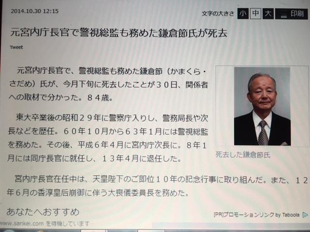 鎌倉節 2014年 死去.jpg