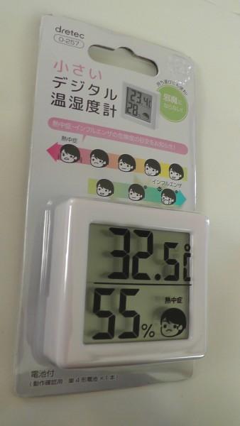 dretec 小さいデジタル温湿度計 O-257 ドリテック