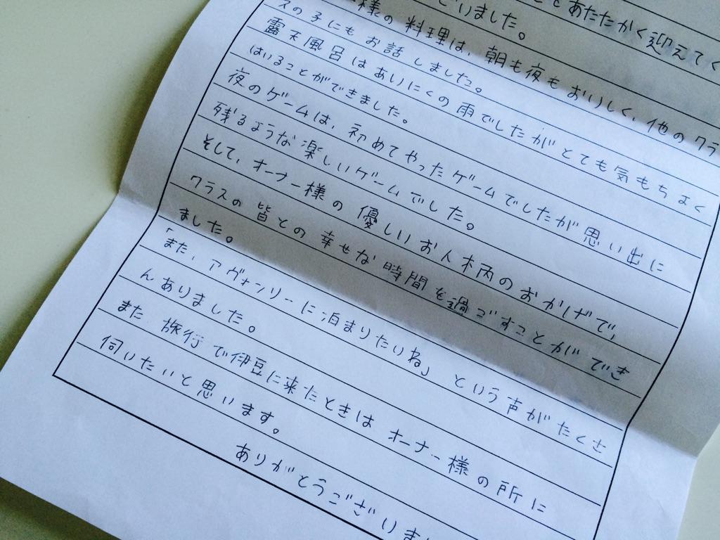 syugakuryokou2