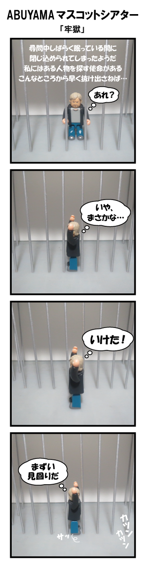 ABUYAMAマスコットシアター016牢獄1.png