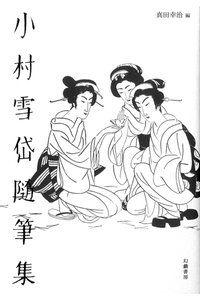 『小村雪岱随筆集』3