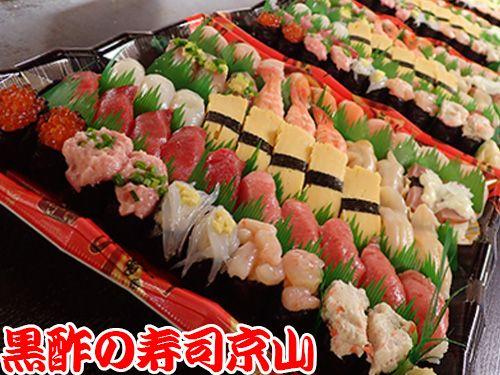 美味しい宅配寿司  江東区塩浜
