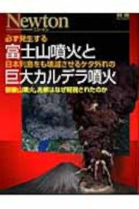 『富士山噴火と巨大カルデラ噴火(ニュートン別冊)』