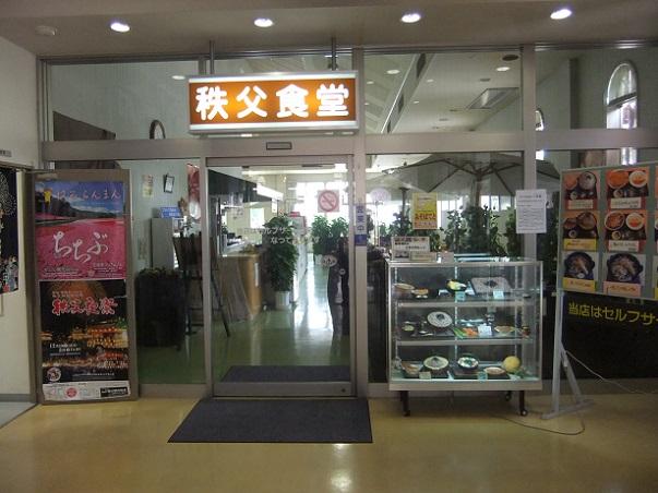 秩父食堂@道の駅ちちぶ