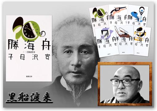 読書案内No.136 勝海舟/第一巻・...