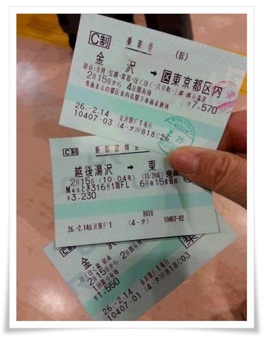 払い戻しの切符 14.2.15