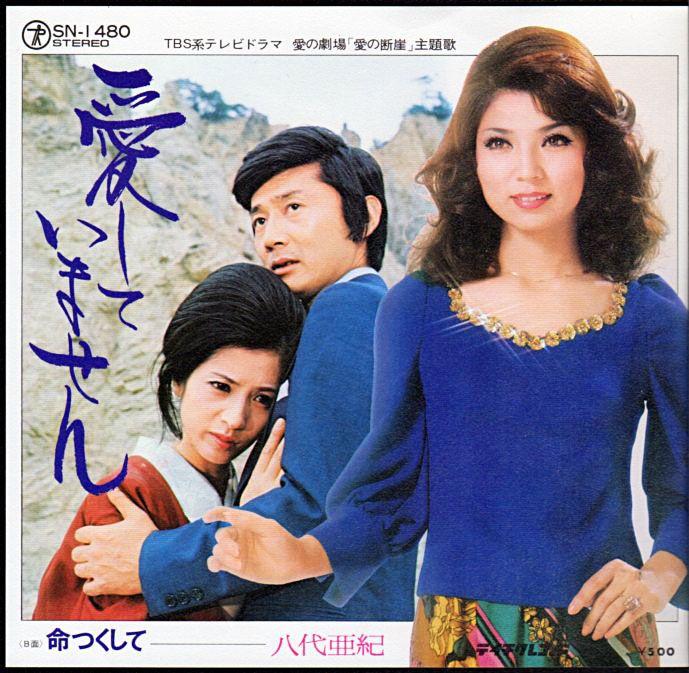 八代亜紀『愛していません』/1975年 13thシングル | おじなみの日記 ...