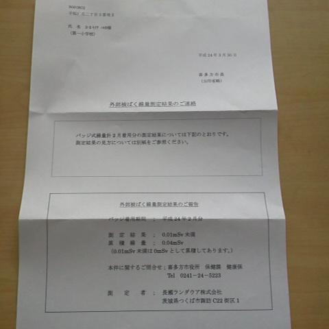 2012040713340000.jpg