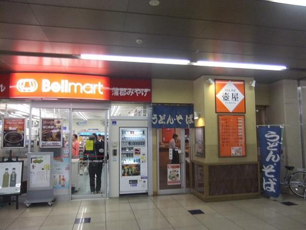 壺屋蒲郡店