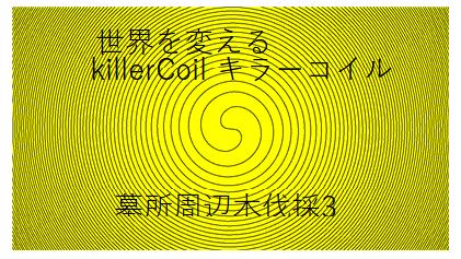 killercoilyoutube キラーコイル
