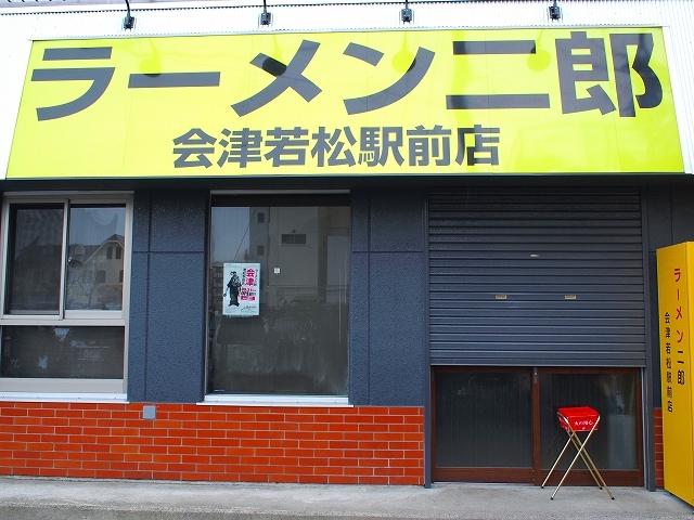 会津出入口.jpg