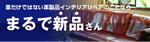 banner_shinpin-150.jpg