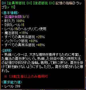 とらっぷ1.png