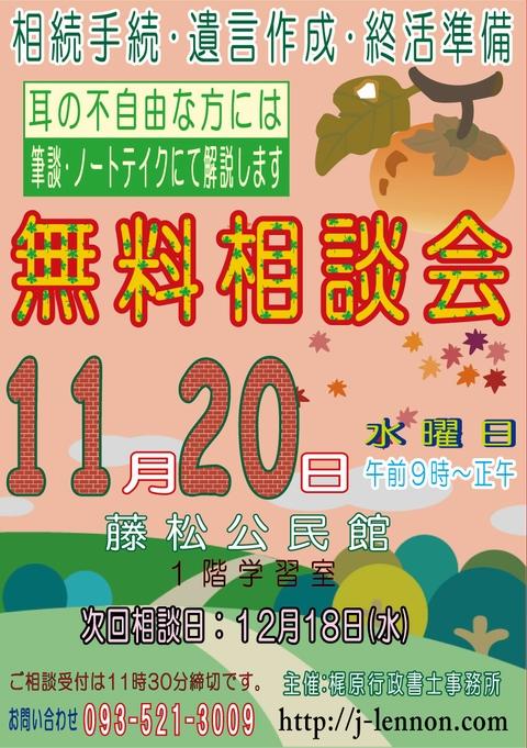 藤松公民館:20131120:A3ポスター.jpg