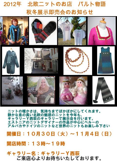 nisiogi2012hagakigen.jpg
