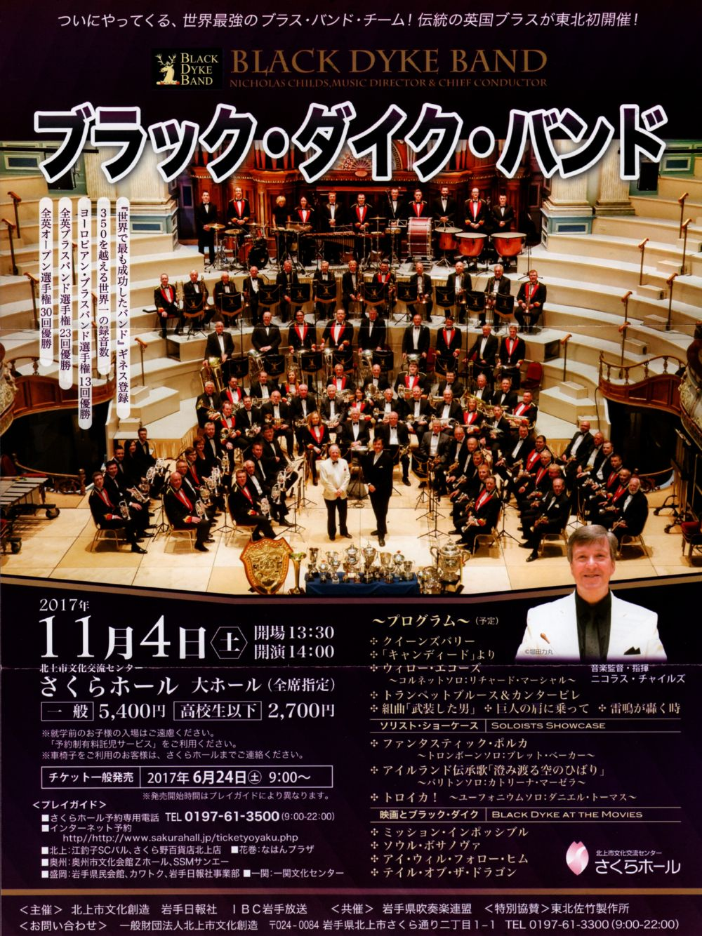 Black Dyke Band 2017 Japan Tour in Kitakami | 音楽雑記帳+