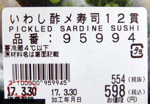 いわし酢〆 寿司 コストコ 新商品