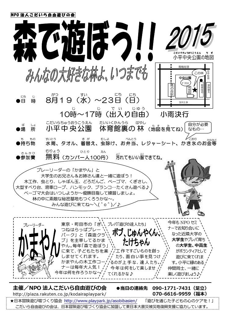 5プレパ(森で遊ぼう2015)-001.jpg