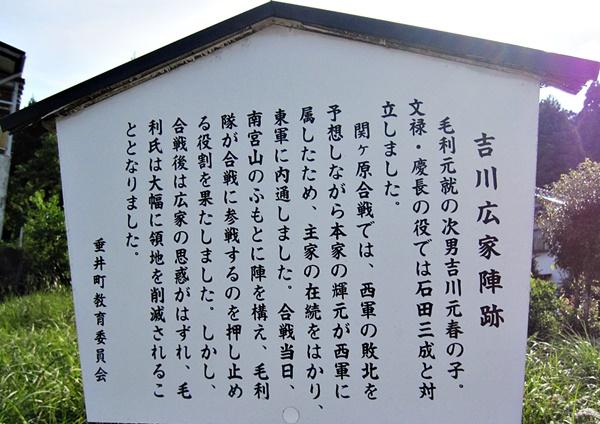 22橘川広家陣地跡解説坂.JPG