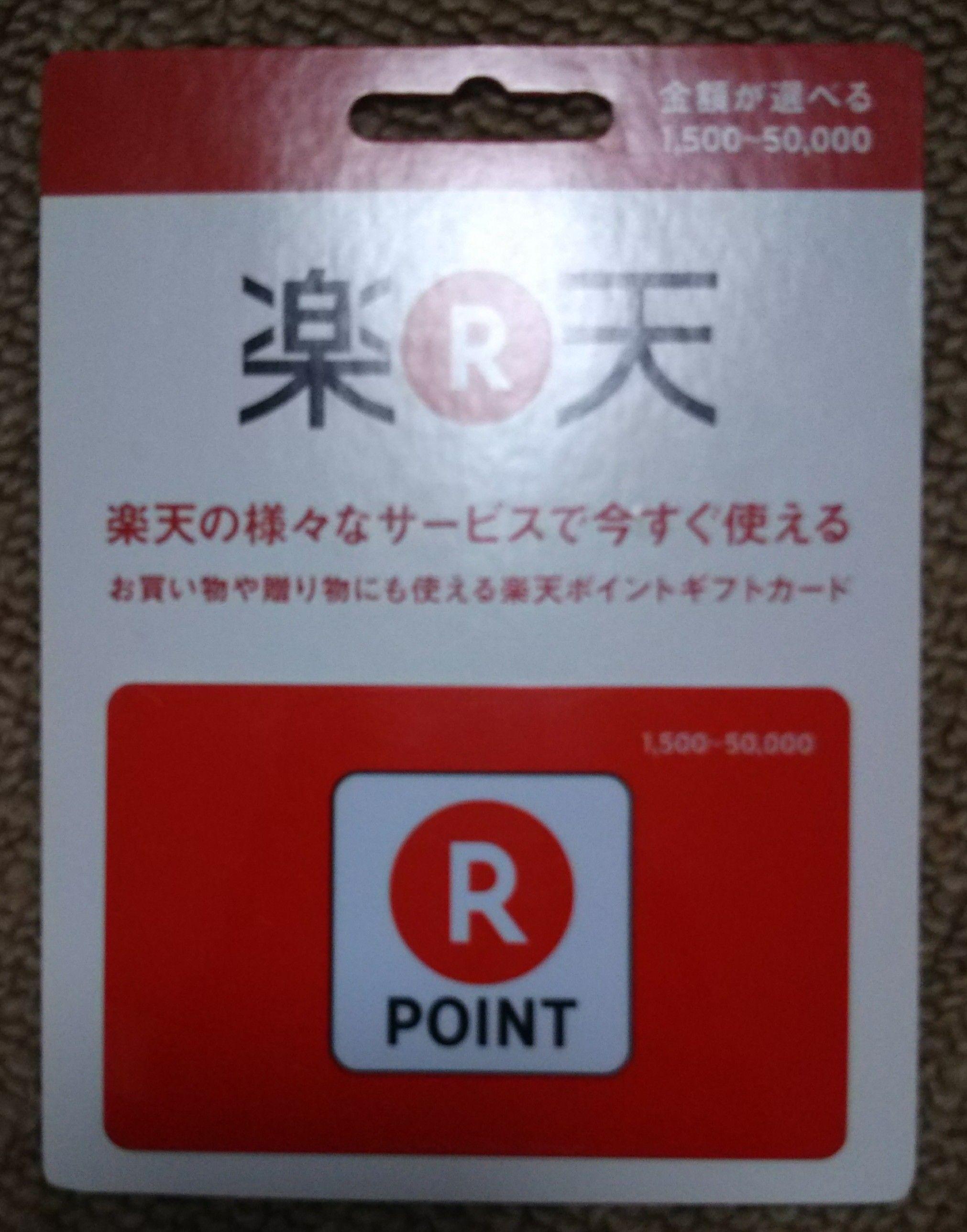 Nanacoにクレジットチャージして楽天バリアブルカードを購入 専業