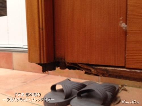 ドア木部の腐れ