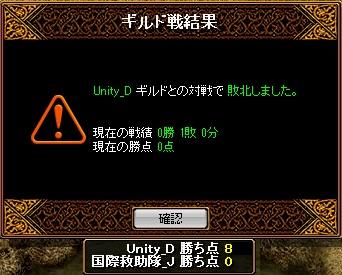 Unity_D戦.jpg