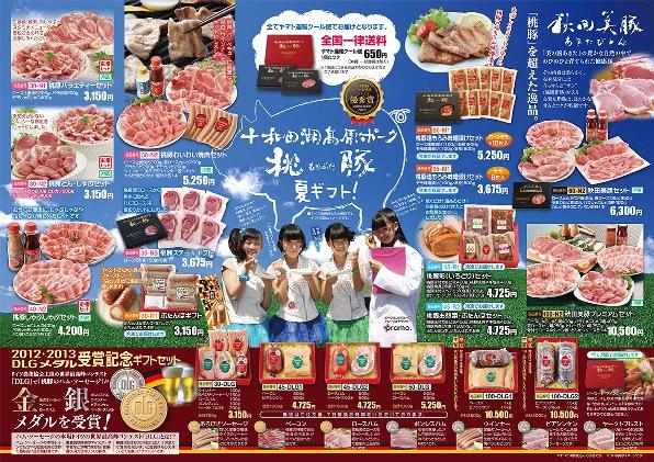 2013桃豚夏ギフトA3-中面-見本.jpg