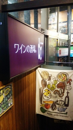 ワインの酒場.jpg