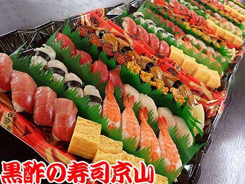 台東区 日本堤 宅配寿司