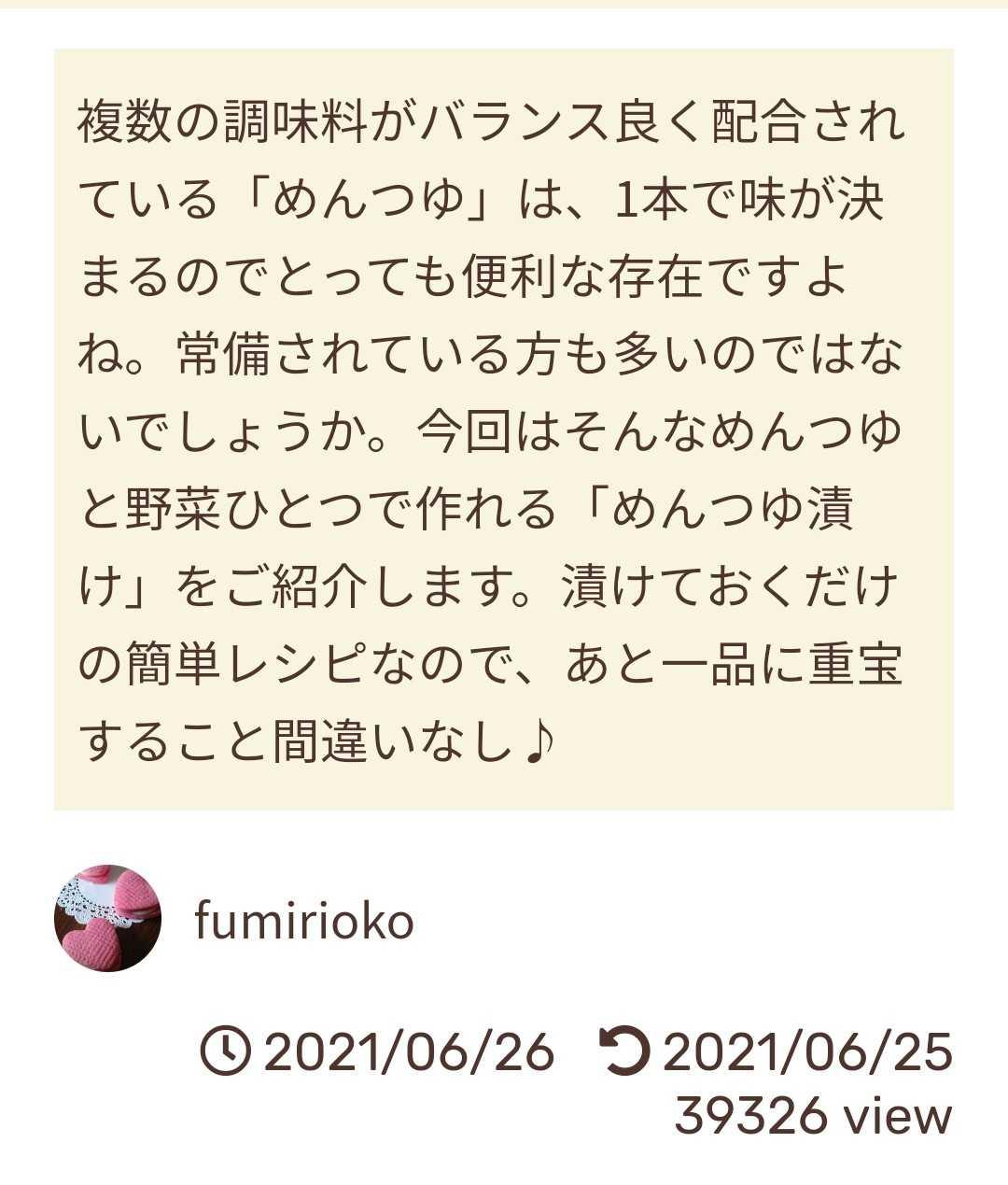 「めんつゆ漬け」5選_紹介文