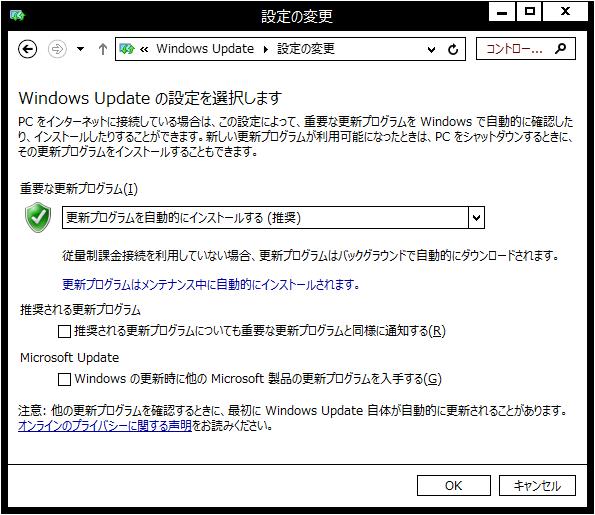 WindowsUpdateの設定の変更