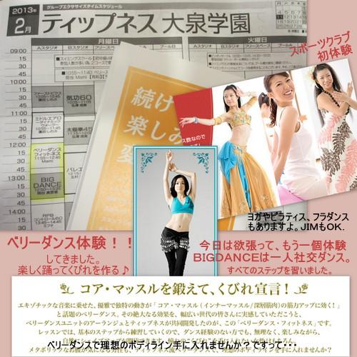 2013いろいろなこと-001.jpg