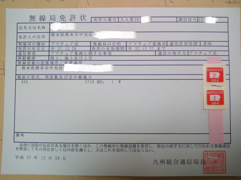免許状2.jpg