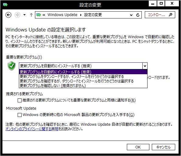 WindowsUpdateの設定の変更 プルダウンで選ぶ