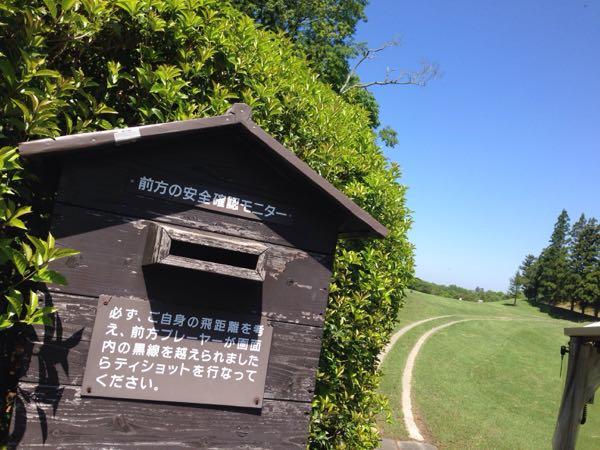 千刈カンツリー倶楽部(兵庫県)レポート(後編)   隣の芝生が青く ...
