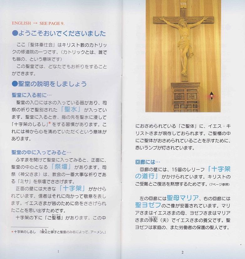 聖体奉仕会2