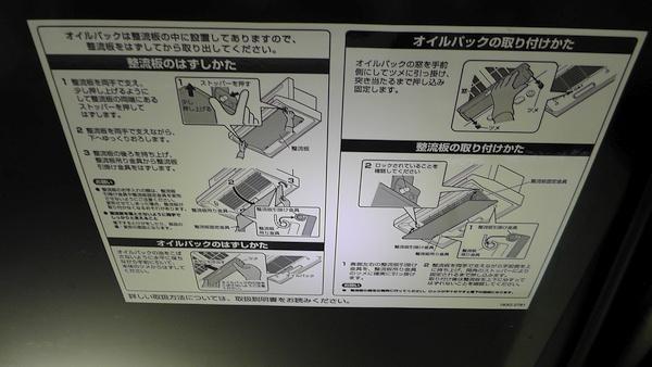 整流板とオイルパックの脱着方法
