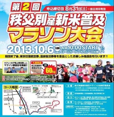秩父別マラソン大会.jpg